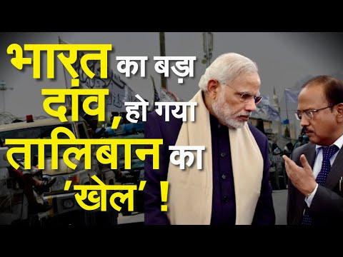 मौका मिलते ही भारत ने खेला दांव, पलटा तालिबान का पूरा 'खेल'  Afghanistan  Taliban