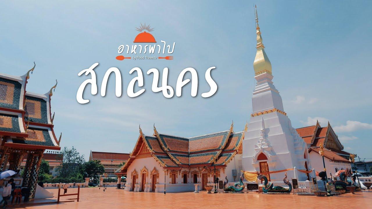 เที่ยวสกลนคร ท่องเที่ยวไทย | FoodTravel อาหารพาไป