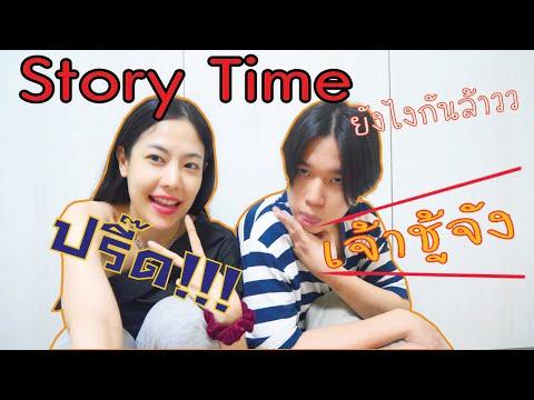 จับได้ว่าแฟนมีผู้หญิงคนอื่น อะไรจะขนาดนั้นนนน I Story Time EP.5 l PREPHIM