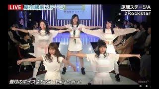 20171019 原宿駅前ステージ#67⑦『Rockstar』原駅ステージA.