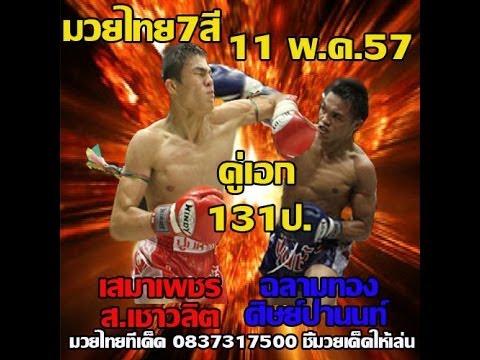 ทัศนะวิจารณ์มวยไทย 7 สี วันอาทิตย์ที่ 11 พฤษภาคม 2557 พร้อมฟอร์มหลัง