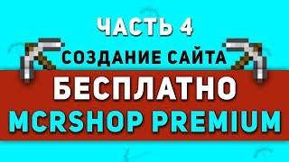 McrShop v1.4.1 Premium Магазин | Авто Донат WebMCR Установка та Налаштування