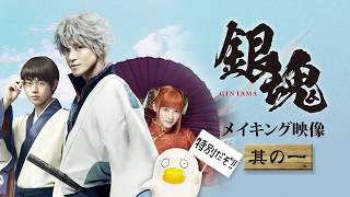映画『銀魂』メイキング(万事屋編)【HD】2017年7月14日(金)公開