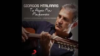 George Dalaras - To Aspro Mou Poukamiso