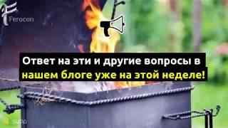 Где купить мангал? - Все ответы в блоге ferocon.ua!