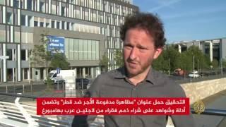 قناة ألمانية: مظاهرة هامبورغ ضد قطر مدفوعة الأجر