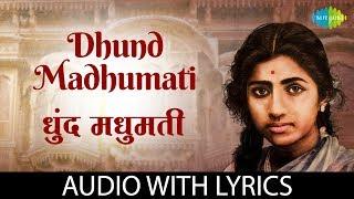Dhund Madhumati with lyrics धुंद मधुमती Lata Mangeshkar Keechak Wadh
