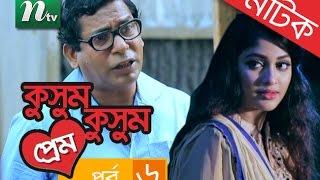 Special Bangla Natok Kushum Kushum Prem (কুসুম কুসুম প্রেম) by Mosharraf Karim & Sarika   Episode 06
