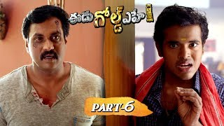 Eedu Gold Ehe Full Movie Part 6 || Latest Telugu Movies || Sunil, Sushma Raj, Richa Panai