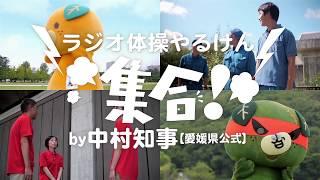 「ラジオ体操やるけん、集合!」by中村知事【愛媛県公式】