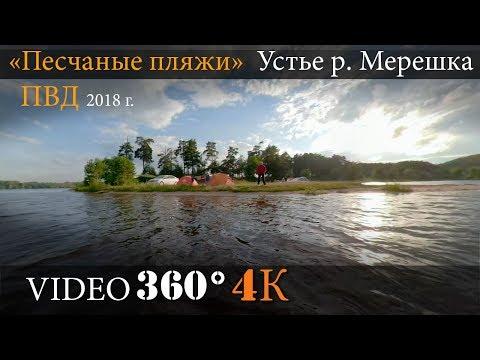 #Russian Tourism - Лучшие #пляжи Ivanovo Region - р. Мерешка #video360