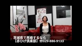 茨城で婚活【赤ひげ倶楽部】8/12~16までお盆休みます。