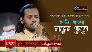 Ami Bangla Mayer Sele I আমি বাংলা মায়ের ছেলে I Ashik I Shah Abdul Karim I Bangla Folk Song