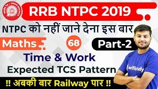 11:00 AM - RRB NTPC 2019   Maths by Sahil Sir   Time and Work (Part-2)