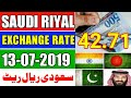 Today Saudi Riyal Currency Exchange Rates - 13-07-2019 | आज रियाल मूल्य | Saudi News Today
