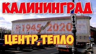 КАЛИНИНГРАД 2020 - ЦЕНТР, НЕМЕЦКИЙ ПАРОВОЗ, УКРАШАЮТ ГОРОД К 9 мая