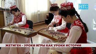 Жетиген - уроки игры как уроки истории / 23.04.19 / НТС