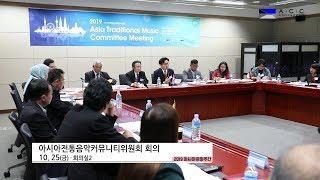 아시아전통음악커뮤니티위원회 회의