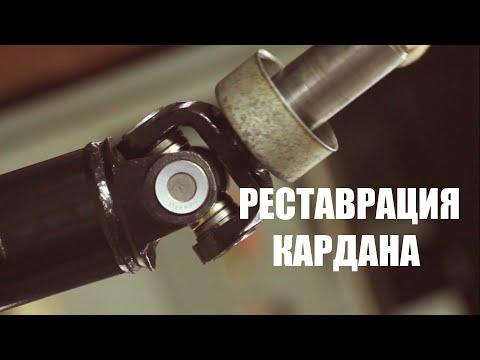 Реставрация карданного вала