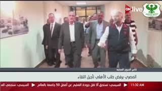 المصري يرفض طلب الأهلي تأجيل لقاء كأس السوبر