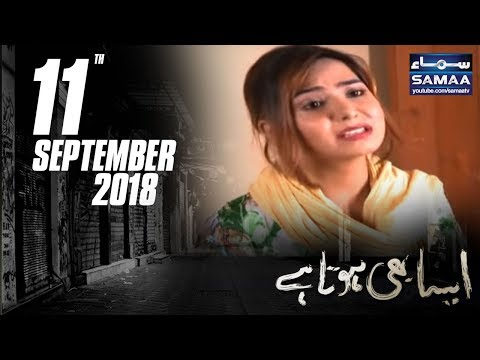 Chuhri Chamkane Wale Ki Kismat Kab Chamkegi? | Aisa Bhi Hota Hai | SAMAA TV | 11 Sep 2018