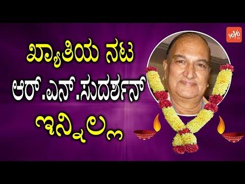 ಖ್ಯಾತಿಯ ನಟ ಆರ್.ಎನ್.ಸುದರ್ಶನ್ ಇನ್ನಿಲ್ಲ | Kannada Actor Sudarshan Passes Away | YOYO TV Kannada News
