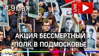 """""""Бессмертный полк"""" в Подмосковье 9 мая 2019 года. Прямая трансляция"""