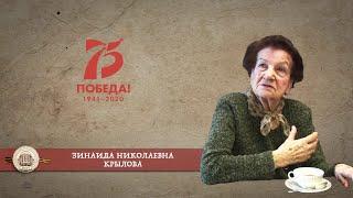 Наши ветераны. Зинаида Николаевна Крылова.