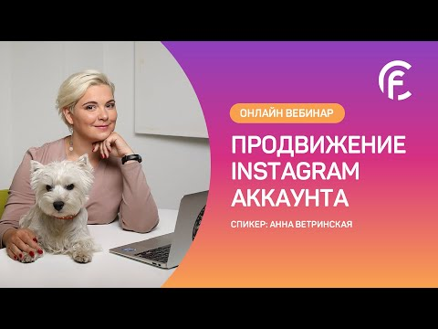 Продвижение Instagram аккаунта