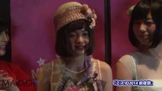 ミスiD2014前夜祭~明日のアイドルの話をしよう会議~」が4月18日、東京...