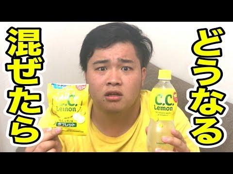 CCレモンにCCレモンタブレット混ぜたら刺激レベルアップ間違いなし!!