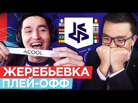 КУБОК ФИФЕРОВ 2019 - ЖЕРЕБЬЕВКА ПЛЭЙ-ОФФ
