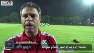 مصر العربية | معتمد جمال: ﻻ يوجد النجم داخل المنتخب والمعاملة مع الجميع بالمثل