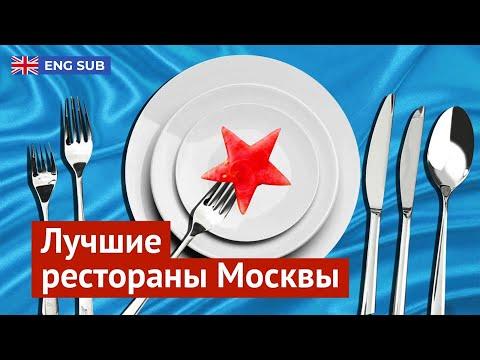 Рейтинг Варламова: где в Москве вкусно (и дорого) поесть