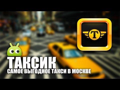 Таксик - Выгодный сервис заказа такси!
