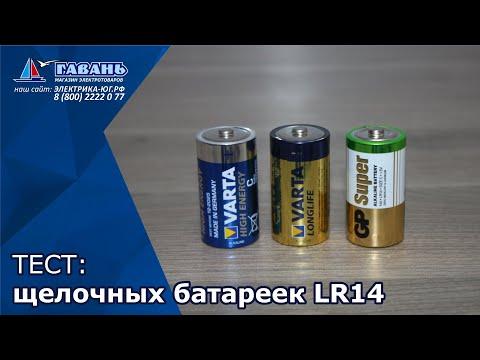 Батарейки C LR14