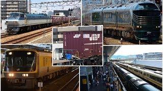 6月1日 話題の貨物列車に人乗車の元動画 91レEF66-126とトワイライト瑞風、キヤ141などなど