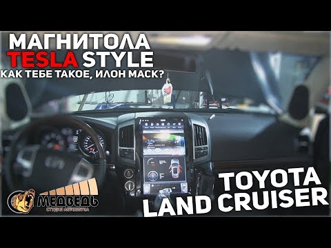 Магнитола Tesla Style Toyota Land Cruiser 200