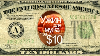 Бюджетное меню на 23 февраля | Ужин для мужа до $10