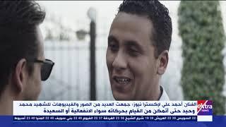 لقاء مع الفنان أحمد علي يكشف فيه كواليس وأسرار دوره في الاختيار2