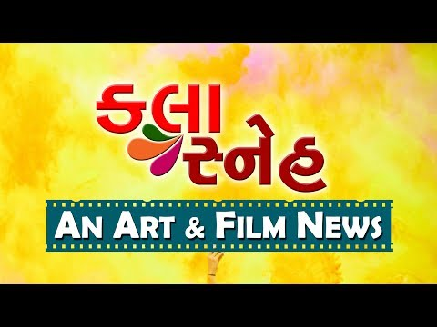 BEFAAM Gujarati Film News