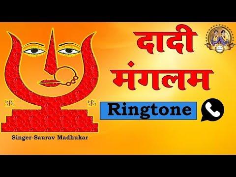 Dadi Mangalam || Super Hit Rani Sati Bhajan Ringtone || Free Download