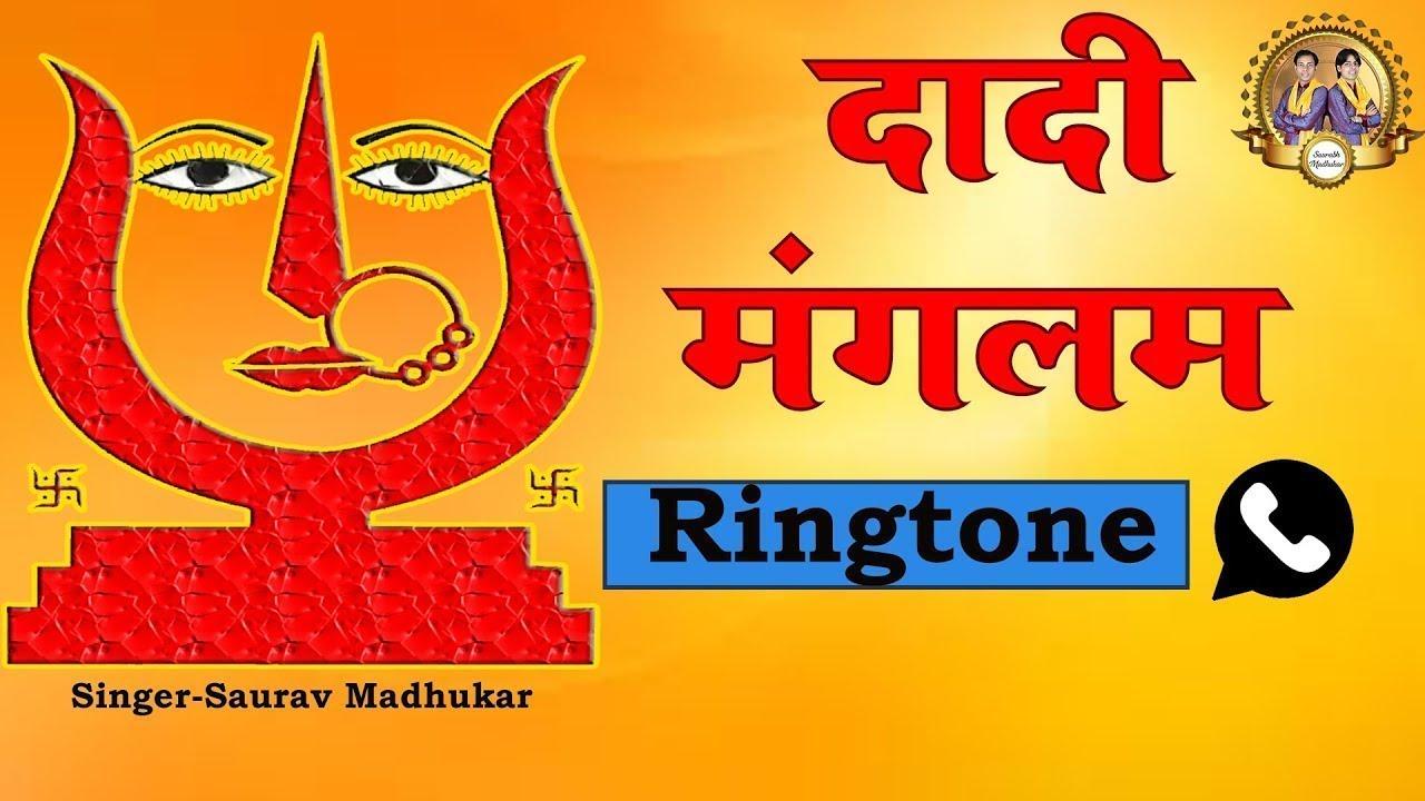 best hindi bhajan ringtone download