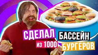 БАССЕЙН из 1000 БУРГЕРОВ и жирный Я