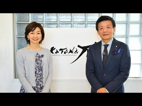 「ザ・リーダー」刀 森岡 毅 社長 2020年3月8日(日)放送