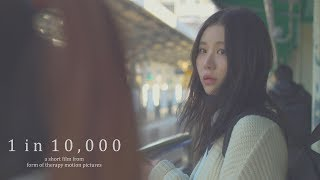 1 in 10,000 (Korean Lesbian Short Film) [4K]