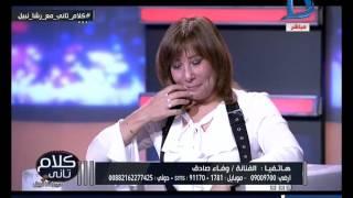 كلام تانى| وفاء صادق: تفاجئ صفاء الطوخى على  الهواء