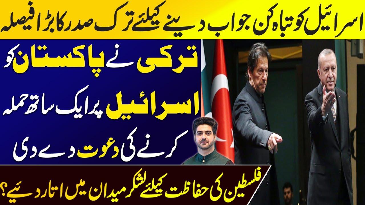 Tayyip Erdoğan & PM Imran Khan's Big Step | Details by Syed Ali Haider