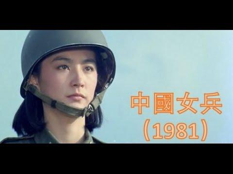 The Women Soldiers | 中國女兵(1981) 【林青霞的第57部電影】【國語中字】