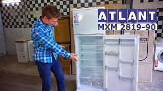 Холодильник ATLANT МХМ 2819-90 с верхней морозильной камерой(В этом обзоре мы представим во всех красе холодильник мхм 2819-90 и обо всех плюсах и минусах по-порядку https://youtu..., 2016-10-05T10:49:26.000Z)